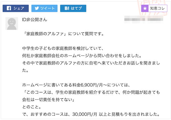 家庭教師アルファ料金の口コミ・評判