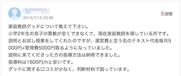 家庭教師グッド口コミ評判