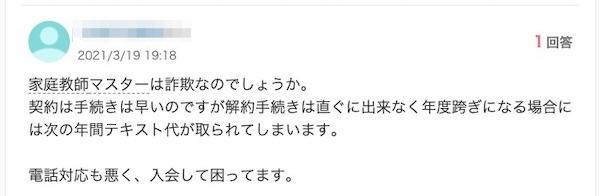 家庭教師マスター口コミ評判